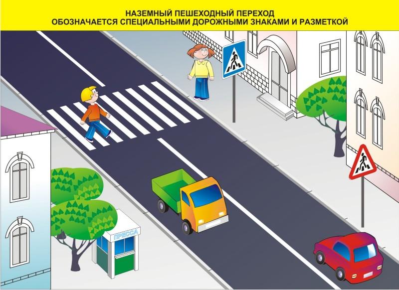 Пешеходный переход в рисунках
